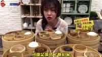 大胃王甄能吃, 随便吃点儿广式茶点, 不多, 只有20屉!