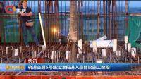 重庆轨道交通5号线江津段进入悬臂梁施工阶段