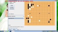围棋手筋大全T03展开的手筋(二)