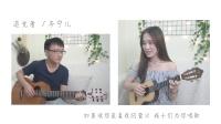 《追光者》夏至未至插曲 吉他弹唱 尤克里里弹唱【一树一花】