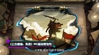 《维克多弗兰》全新DLC公布 ,《上古卷轴传奇》正式登陆PC