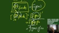 数学老师有句话说38,变限积分求导问题总结