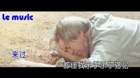 薛之谦 - 骆驼  正版MTV