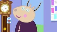 粉红猪小妹佩奇179--羚羊夫人的告别派对