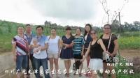 [拍客]广元龙潭国家生态农业公园带动农户创收