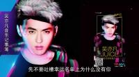 吴亦凡音乐记事簿第三期 2017首支单曲《juice》MV将在优酷独家首播
