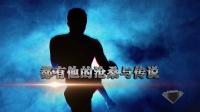 地表战神概念版宣传视频  震撼大气