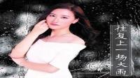 女歌手郭恩嘉携《往复上一场大雨》唱响乐坛