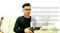 Ukulele零基础入门第11课:扫弦《童年》张sir尤克里里ukulele零基础教学 子熏乐器