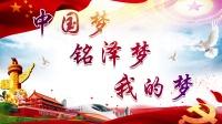 2018年铭泽国际《中国梦●铭泽梦●我的梦》大型主题年会