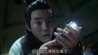 《天意》速看版第二集 萧何盗墓 季姜复活