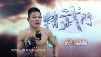 精武门对决-恩波格斗罗周江措vs广体搏击朱康杰
