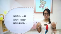 最新人教版小学语文一年级上册 识字3·口耳目 同步教学 老蒋微课堂