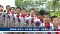 丰乐镇中心学校开展世界环境日宣传实践活动
