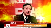 第五届中国品牌节宣传片-回顾篇