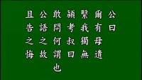 《古文观止选读》01.郑伯克段于鄢