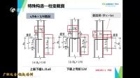 第13课 16G101钢筋平法图集课堂 柱构件 首层箍筋计算 柱结束