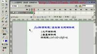 FLASH动画教程2 创建辅助线