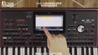 KORG Pa700/1000/4x编曲键盘极速教程 - 恢复备份数据