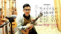 Ukulele零基础入门第10课:弹唱结合分析 张sir尤克里里ukulele零基础教学 子熏乐器
