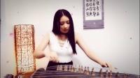 【古筝】小情歌 古筝版 古韵雅轩