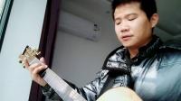 指弹吉他独奏《青花瓷》