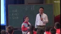 五年级数学 黄爱华《认识方程》2 名师课堂 2016年11月