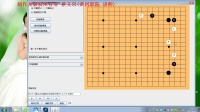 吴清源围棋打入战术第04形