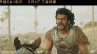 《巴霍巴利王2:终结》看点预告片 巅峰对决一触即发