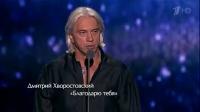 俄罗斯歌曲 《Благодарю тебя》演唱:德米特里•霍洛斯托夫斯基
