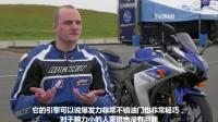 【V报告】雅马哈 摩托车 YAMAHA YZF-R3评测(中字)-摩托威