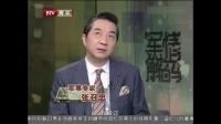 张召忠: 购买现代级驱逐舰可快速形成战斗力