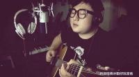阳仔玩吉他 特别的爱给特别的你