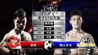 精武门对决-广州K9梁辉vs武汉星搏噶让尼玛