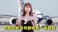 旅计番外篇:日本媒体这样说中国人,第一条我就不淡定了!