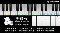 学猫叫【2分钟学钢琴】小潘潘 & 小峰峰 #简谱 #抖音