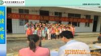 东兴市马路镇中心小学教育均衡宣传片