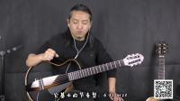 《青城山下白素贞》 吉他弹唱教学 002