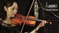 小提琴演奏-卡农-小提琴曲