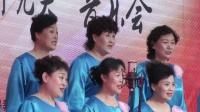 青岛教育系统老年大学颂歌献给党,喜迎党的十九大音乐会。2017.6