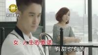 唐儷/吳俊宏「看得到的幸福」KTV