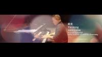 旅德青年钢琴家阎龙