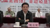 第17届全国推广普通话宣传周重点活动在滦平举行