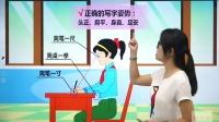 最新人教版小学语文一年级上册 识字2·金木水火土 同步教学 老蒋微课堂