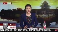 特朗普称考虑邀请金正恩访美 北京您早 180609