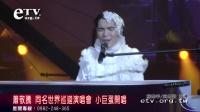 蕭敬騰 同名世界巡迴演唱會 小巨蛋開唱