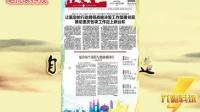 咱们聊科技:创刊23年:《重庆晨报》改版,新定位为政经都市报