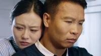 《二龙湖爱情故事》第十三集
