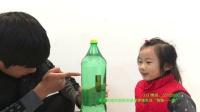 《意念控制小瓶》——爸爸带女儿做科学实验