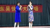 越剧【梁祝、十八相送】、宁波市东吴戏迷在沙堰村大会堂演出【原创、如有雷同均为盗版】。